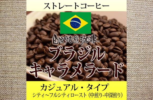 自家焙煎コーヒー キャラメラード