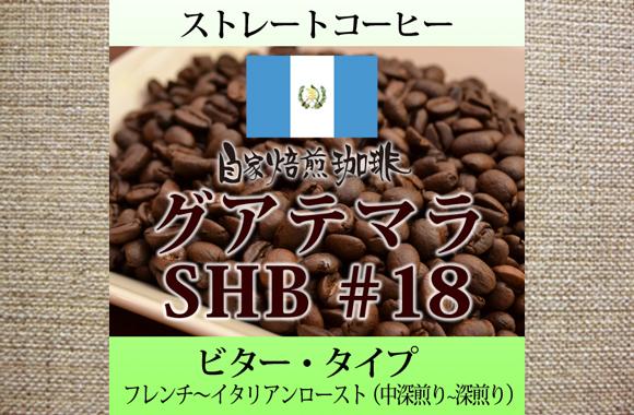 グアテマラ 自家焙煎 コーヒー豆
