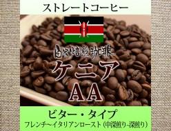 自家焙煎コーヒー ケニアAA