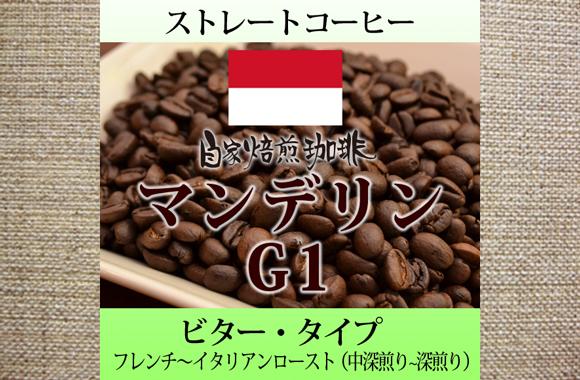 イーグルコーヒー マンデリンG1